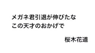 泣ける・感動 スラムダンク【名言集】