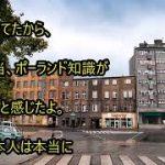 海外の反応 親日国ポーランド人もびっくり仰天!驚きだ!日本人って結構ポーランドの事を知ってる!やはり日本人は民度が高い。わかば