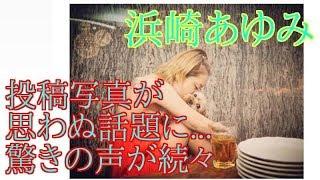 浜崎あゆみ、投稿写真が思わぬ話題に   驚きの声が続々