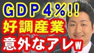 【飯田泰之】予想を上回る景況感にエコノミストも驚き!4~6月のGDP4%と日本経済が好調!国内需要けん引は意外なアノ産業www【日本伝播ちゃんねる】