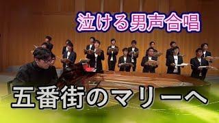 【泣ける男声合唱】五番街のマリーへ(Chor.Draft)