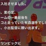 【感動】高橋尚子選手が、初めて小出義雄監督率いる積水化学の門を叩いた日・・・