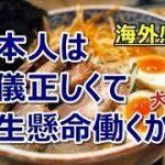 海外の反応 海外「日本人は働き者だ!」ラーメン作りに命を懸ける有名店主に海外が感動