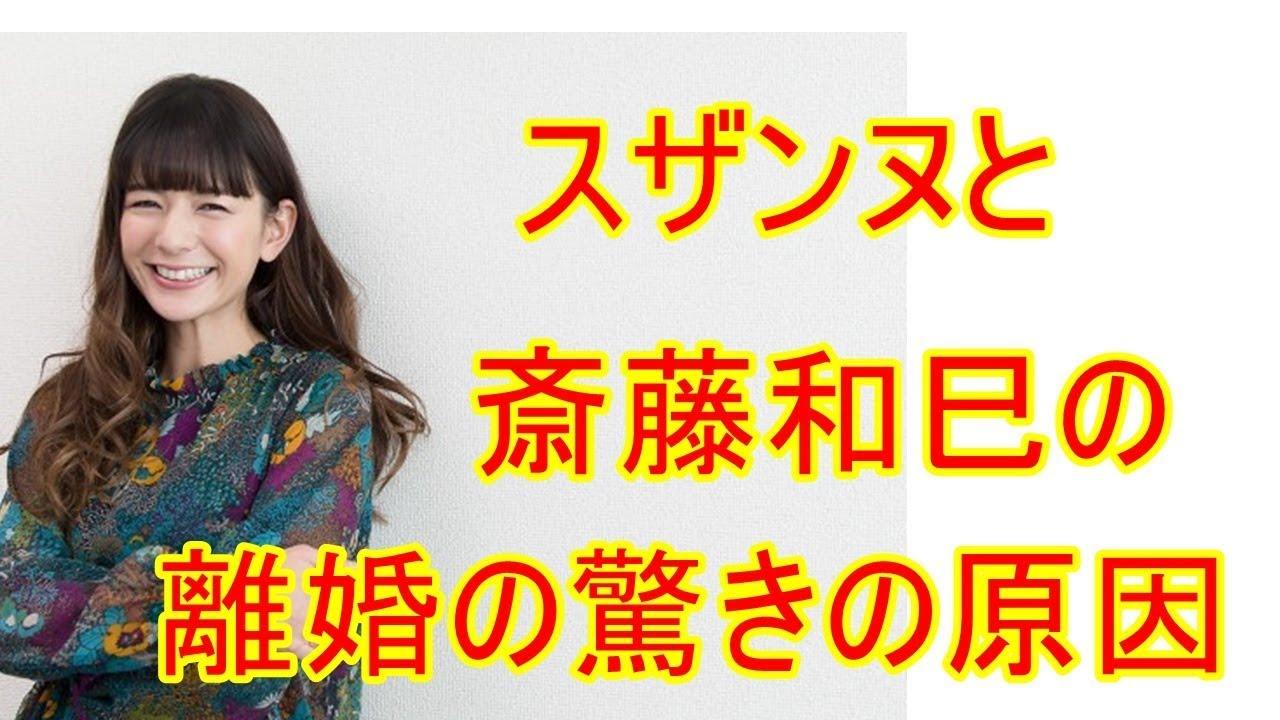 スザンヌと斎藤和巳の離婚の驚きの原因