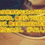 海外の反応 驚き 室内で靴を脱ぐのは日本だけの文化?風習?日本では当たり前の光景で土足なんてありえないが海外はどうなのか?外国人の声 わかば