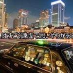 |感動大国Japan 海外の反応 感動!!日本でどん底に落とされた外国人…一人の日本人男性に出会い全てが変わった!!世界中に親日家が多い訳だ!!衝撃!!【すごい日本】