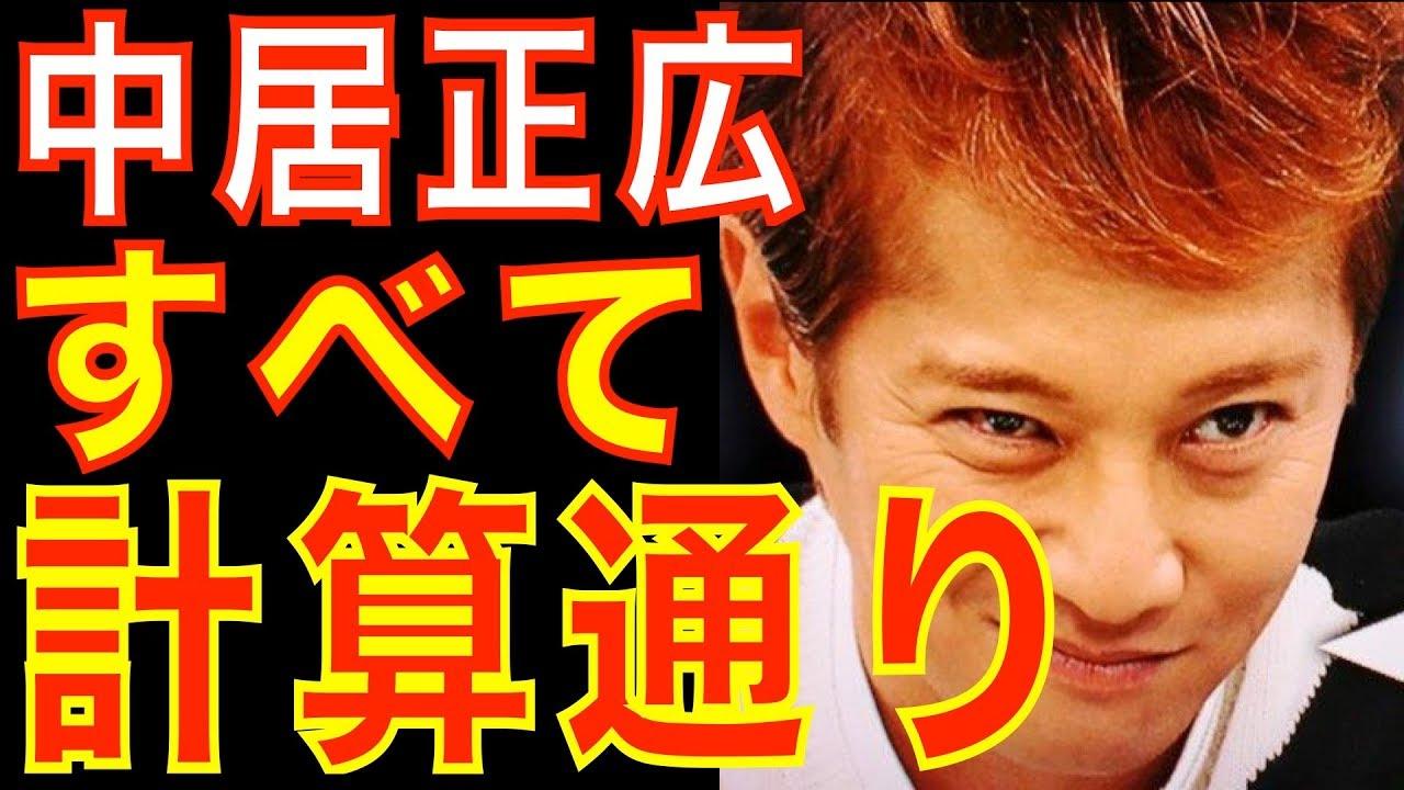 元SMAP・中居正広の〝1年計画〟にファンが感動する理由とは?【芸能NEWSちゃんねる】