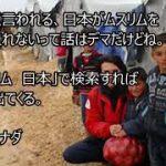 |感動大国Japan 海外の反応 驚愕!!『G7で唯一』日本がイスラムテロの標的にならない決定的な理由に衝撃!!「日本人のテロ対策に学べ」親日外国人たちが感動した内容とは?【すごい日本】