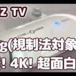 【BONZTV】199g(規制法対象外)ドローンDOBBYの驚きの性能とは!