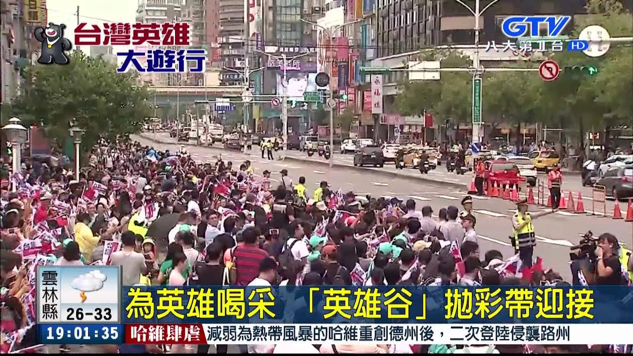 GTV新聞 再次感動!台灣英雄大遊行歡呼不斷 2017090109