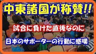 【感動する話泣ける話】海外の反応驚愕!!日本のサポーターの振る舞いが世界に衝撃!敗戦後なのに信じられないモラルだ