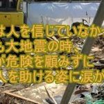 【泣ける!感動する話】私は人を信じていなかった… でも大地震の時、皆が危険を顧みずに他人を助ける姿に涙が出た【涙腺崩壊】