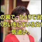 【感動】NHKあさイチ有働由美子アナの両親を思う心に感動!えっそんな事が!