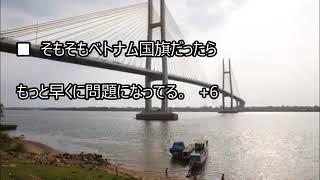 |感動大国Japan 海外に反応 衝撃!!日の丸がこんなところに?!日本の国旗が描かれているのは深い理由があった!!親日国からの感謝の証に驚愕!!【すごい日本】