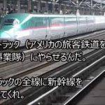 |感動大国Japan 海外の反応 衝撃!!「ついに米国にも来るんだな!!」テキサスで日本の新幹線プロジェクト進行中!!日本の鉄道が待ちきれない外国人たちが感動!!アメリカ全土に頼む!!【すごい日本】