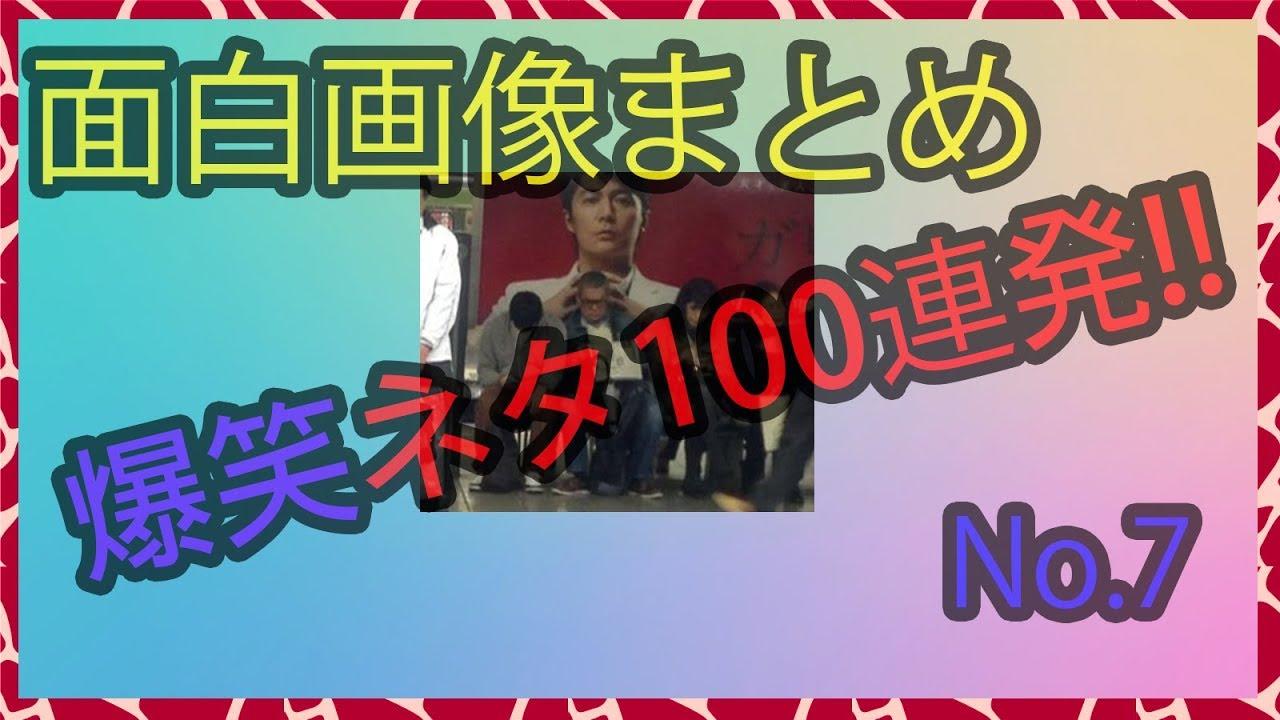 面白画像まとめ5秒で笑える面白いネタ100選(No.)7