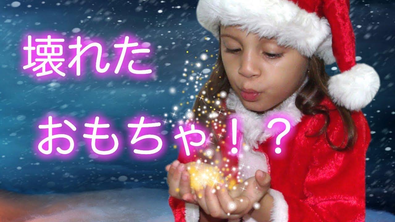 【子供の泣ける話】クリスマスで起きた衝撃の奇跡。壊れたおもちゃ サンタクロース 号泣