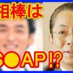 相棒season16 水谷豊が新相棒に選んだ驚きの人物とは?!