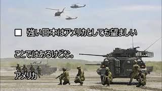 |感動大国Japan 海外の反応 驚愕!!あの米国メディアCNNが認めた!!日本には恐ろしい軍事力がある!「世界には米国をも凌ぐ強い日本が必要だ」衝撃自衛隊!!【すごい日本】