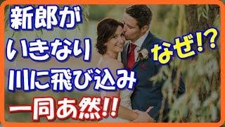 【感動する話泣ける話】感動!結婚写真を撮影中、新郎が川に飛び込み溺れてる男児を救いだす!!