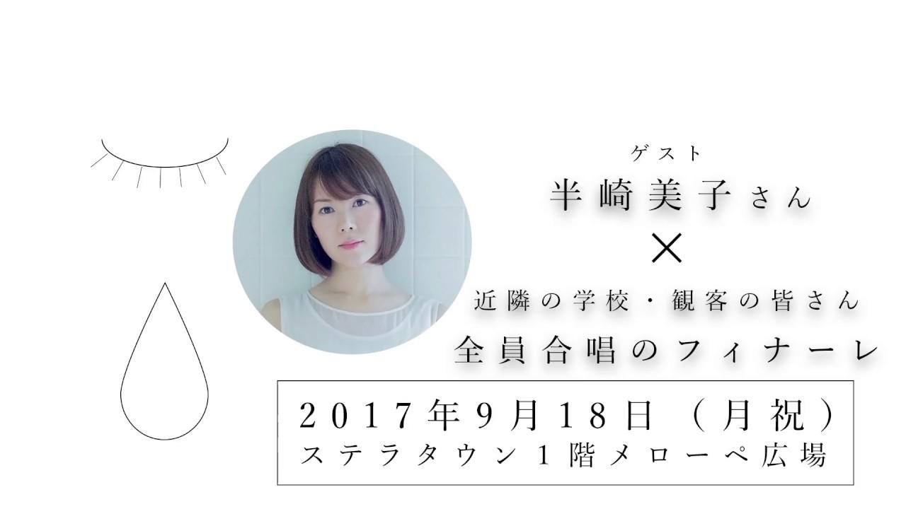泣ける音楽祭(ステラタウン)