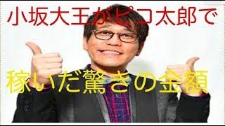 古坂大魔王がピコ太郎で儲けた驚きの金額を告白(流行ちゃんねる)