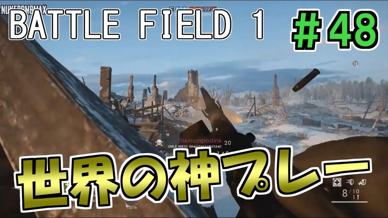 【BF1:世界のスーパープレー神業】スナイパーSMLE MKⅢの連続キルを真似てみろ!連続早撃ちが強者への一歩!!|BF1 super play sniper