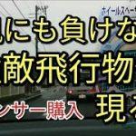 【驚き】🔴ホイールスペンサー購入後、台風の大雨の中、強敵飛来物(妖怪一反未綿)現る!!