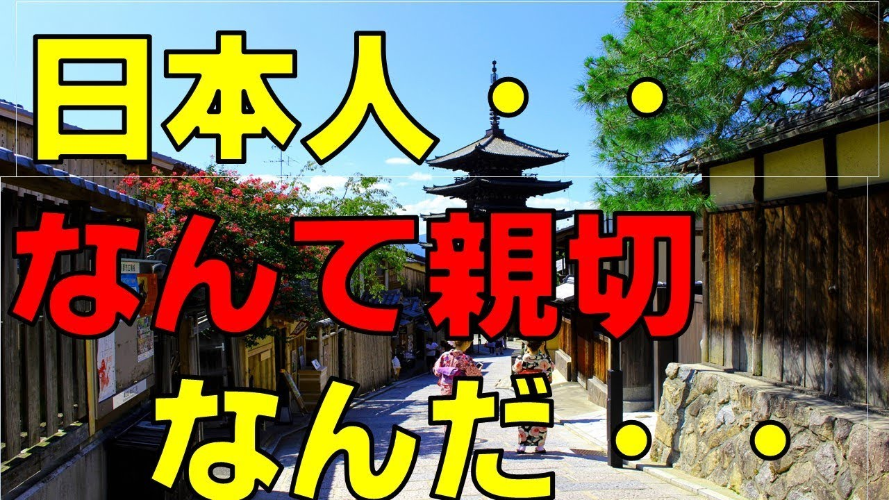 海外の反応【感動】日本人はどこまで親切なんだ!日本にきて分かった日本人の特別な優しさ