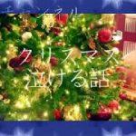 【感動】【泣ける】忘れられないクリスマス ~本当にあった話~