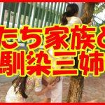 【感動する話 恋愛】俺たち家族と『幼馴染三姉妹』【馴れ初め いい話】