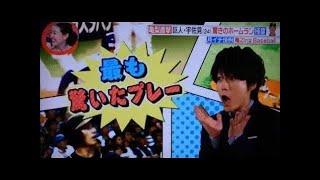 亀梨和也 巨人 宇佐見 へ直撃 驚きのホームランの秘話 KAT-TUN  プロ野球