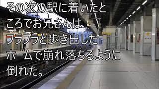 【驚き】電車で横に立っていたスーツのお兄さんが大量の汗をかいてた【続きが知りたいちゃんねる】