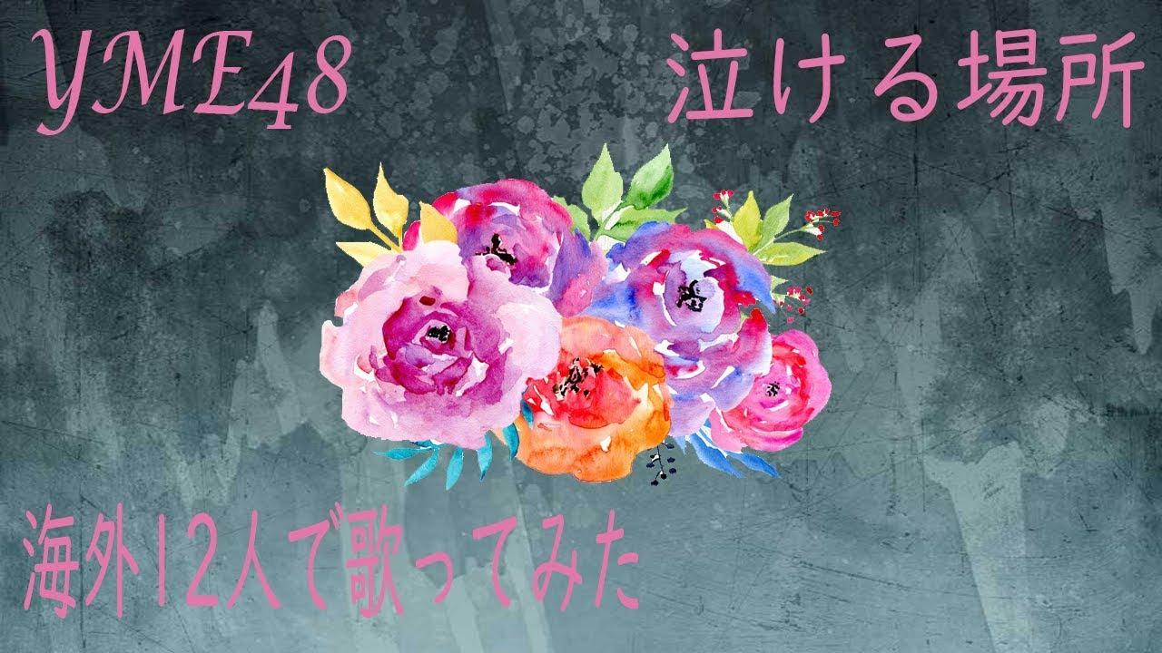 【YME48】 「泣ける場所」 – Nakeru Basho