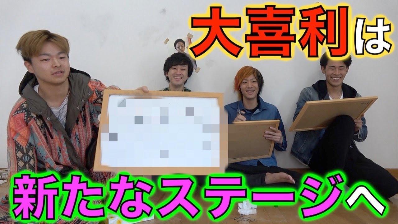 【爆笑禁止】大喜利はもう古い!東海オンエア「◯喜利」大会!!