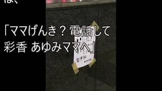 【感動】張り紙「ママげんき?電話して 彩香 あゆみママへ」【続きが知りたいちゃんねる】
