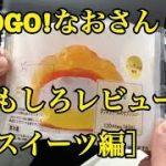 [おもしろ商品レビュー] GOGO!なおさん #2 スイーツ編