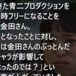 【悲痛】金田朋子、旦那との結婚生活に驚きの声…!事務所をクビになった!?真相とは…