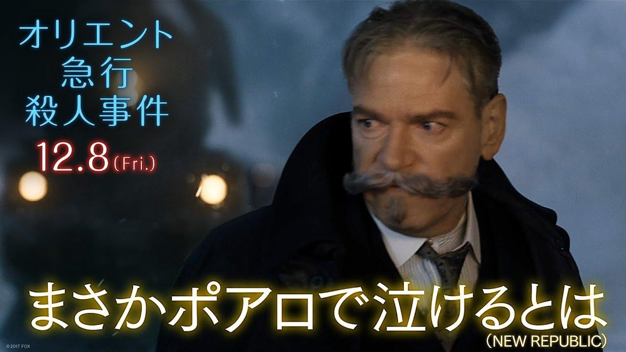 映画『オリエント急行殺人事件』TVCM ポアロで泣ける編15秒大ヒット上映中