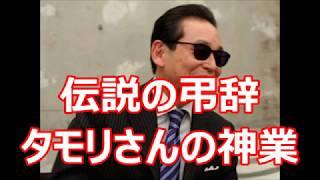 【大感動必至】 伝説の弔辞 タモリさんの神業