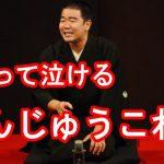 立川笑ニの笑って泣ける落語「まんじゅうこわい」が凄いっ!