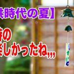 泣ける話感動【子供時代の夏】 涙腺崩壊