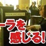 神業ストリートピアノ 本物の天才少年 ベートーヴェンを驚異の演奏 クレイジー【感動する話】