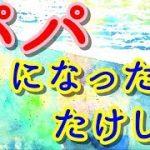 【泣ける!感動する話】パパになったたけしへ【涙腺崩壊】泣ける!.com
