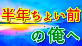 【泣ける!感動する話】半年ちょい前の俺へ【涙腺崩壊】泣ける!.com
