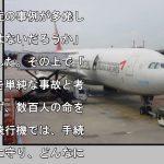 乗客の搭乗中に飛行機が動き出す!?韓国アシアナで驚きの事故=韓国ネットが批判「安全不感症が深刻」「ヘル朝鮮だから可能」