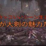 [MHW]ラドバルキン戦で最強の神業炸裂!![MH:World]part6