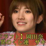 【AKBドラフト】岡田奈々が驚異のくじ運 ザキヤマも驚き