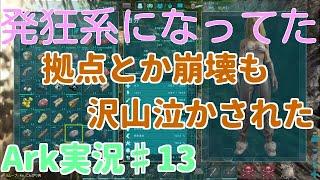【Ark 】カウントダウン年越しで最高テンションで 爆笑でゲーム実況