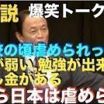 麻生太郎 感動の名演説や爆笑論破まとめてみました!面白くてかっこいい!ブーメラン炸裂で爆笑の国会中継